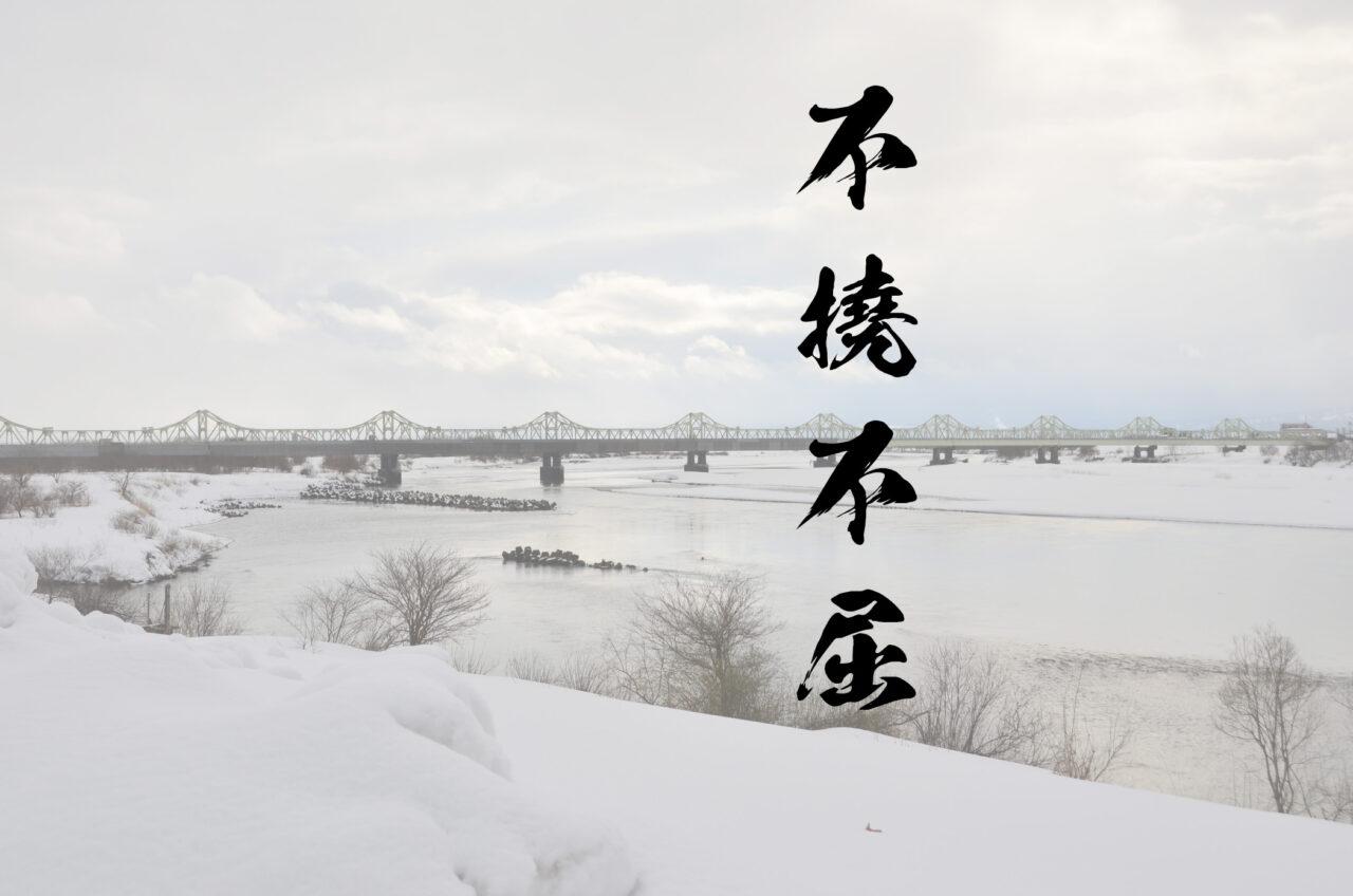 長岡魂公式サイト不撓不屈トップ画像 新潟県長岡市