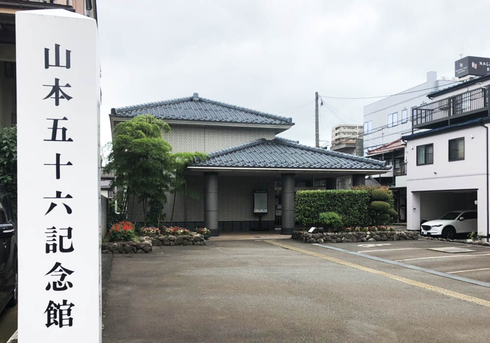 山本五十六記念館 新潟県長岡市