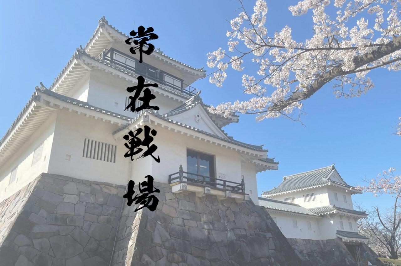 長岡魂公式サイト常在戦場トップ画像 新潟県長岡市