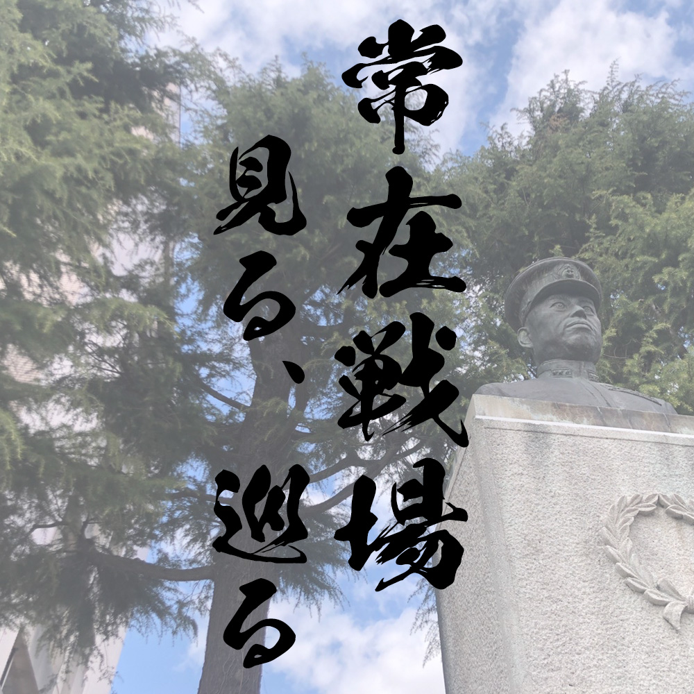 常在戦場を見る巡る 新潟県長岡市