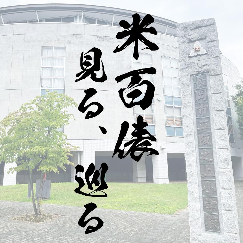 米百俵を見る巡る 新潟県長岡市