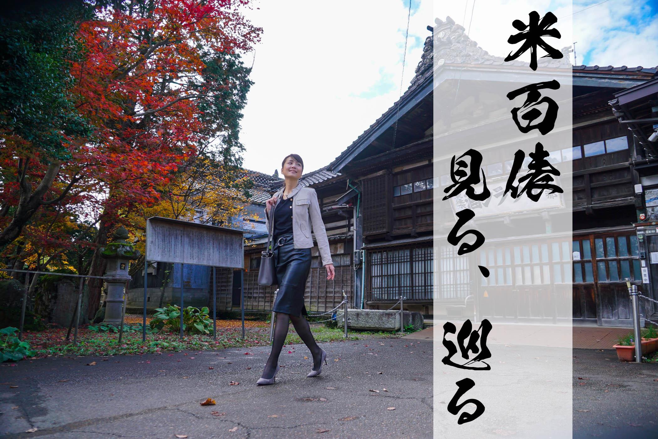 米百俵の精神を見る、巡る 新潟県長岡市