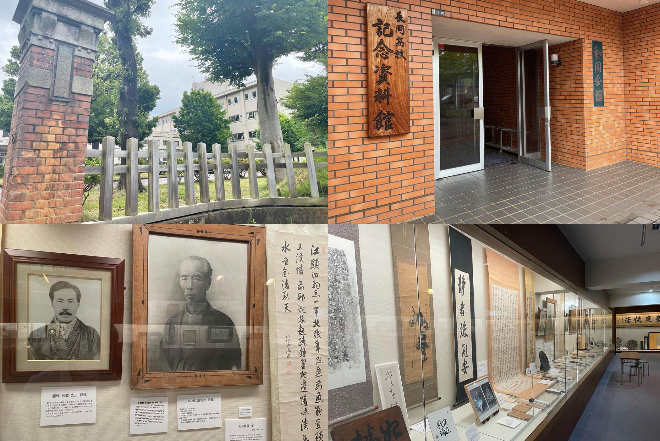長岡高校記念資料館 新潟県長岡市