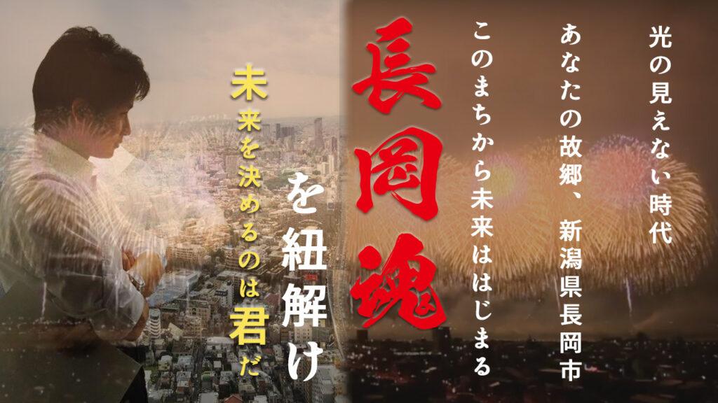 長岡魂を紐解け 未来を決めるのは君だ 新潟県長岡市