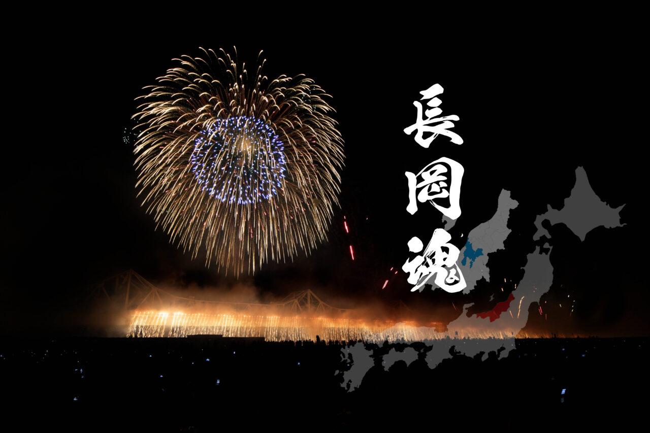 長岡魂公式サイトトップ画像 新潟県長岡市