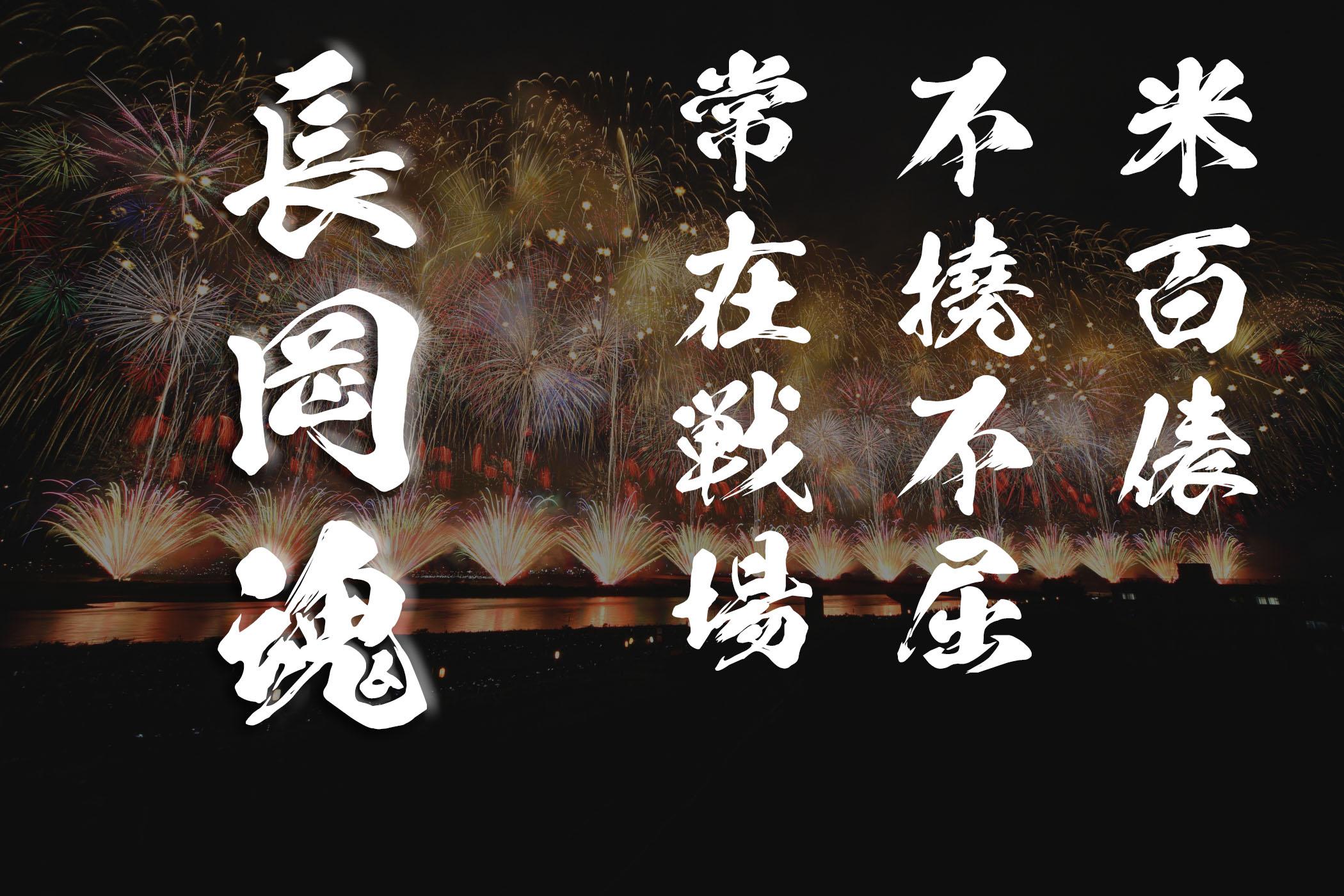 新潟県長岡市に受け継がれし「長岡魂」とは?